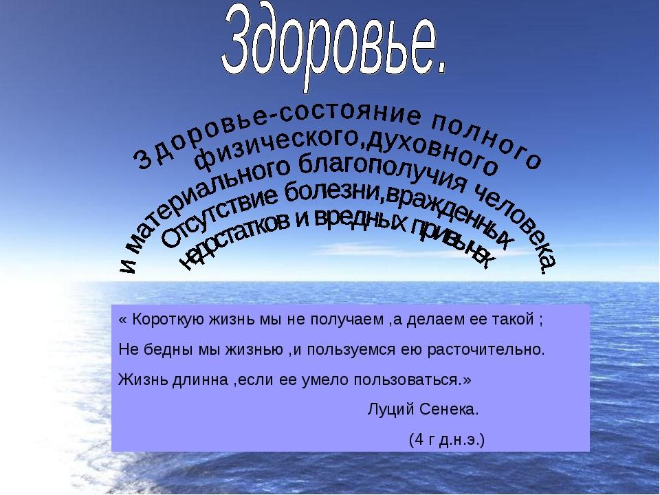 « Короткую жизнь мы не получаем ,а делаем ее такой ; Не бедны мы жизнью ,и по...