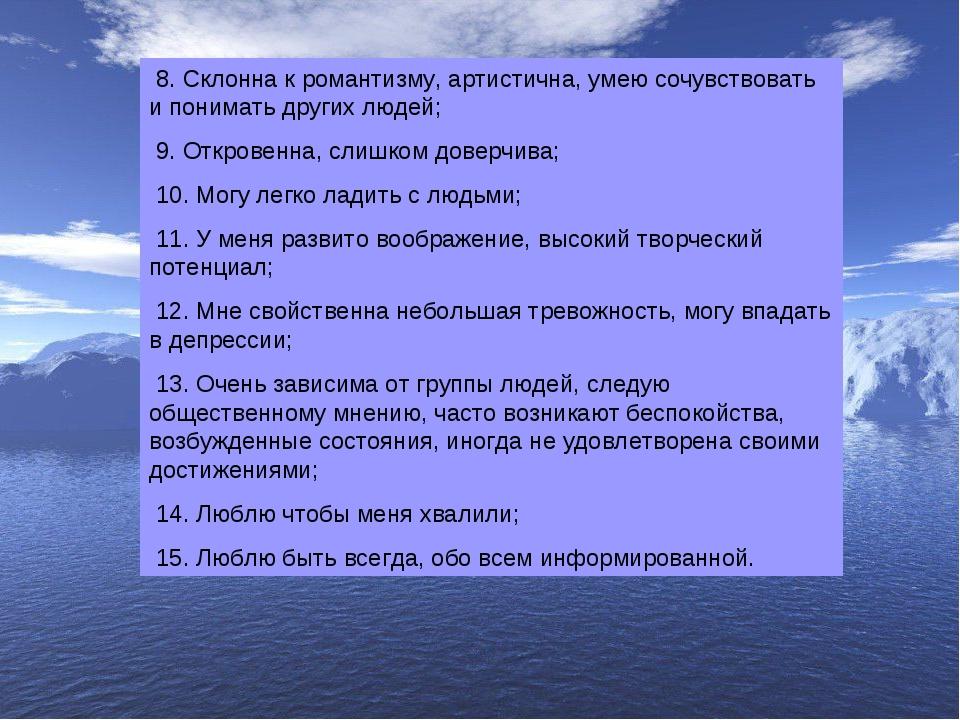 8. Склонна к романтизму, артистична, умею сочувствовать и понимать других лю...