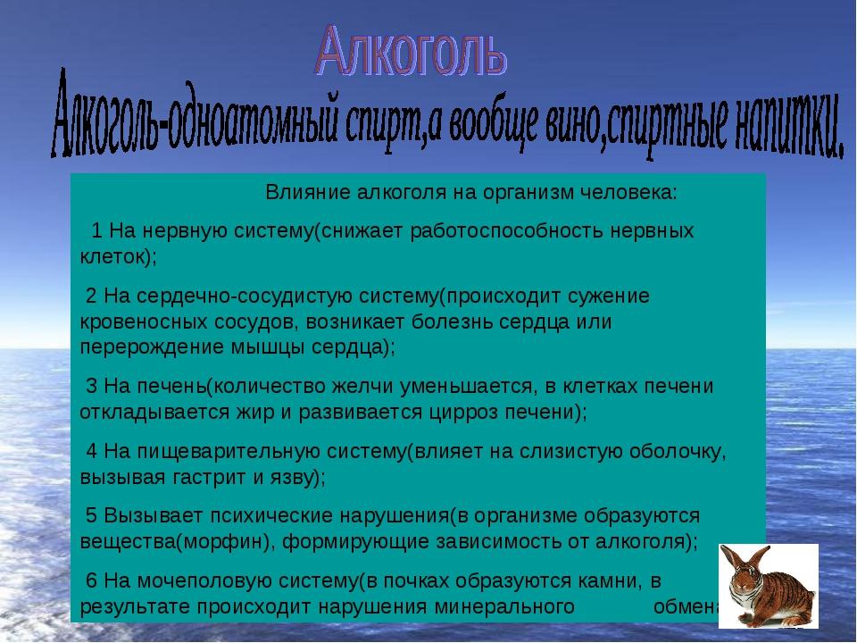 Влияние алкоголя на организм человека: 1 На нервную систему(снижает работосп...