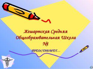 Жешартская Средняя Общеобразовательная Школа №1 ПРЕДСТАВЛЯЕТ…