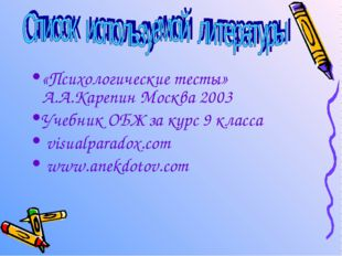 «Психологические тесты» А.А.Карепин Москва 2003 Учебник ОБЖ за курс 9 класса