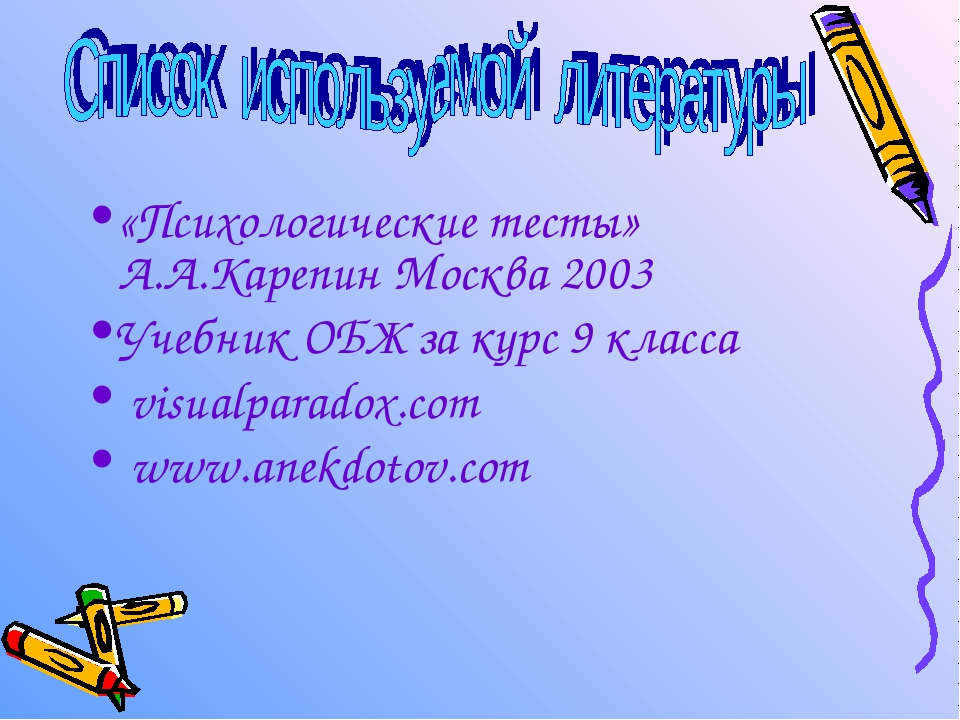 «Психологические тесты» А.А.Карепин Москва 2003 Учебник ОБЖ за курс 9 класса...