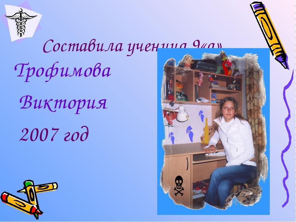 Составила ученица 9«а» Трофимова Виктория 2007 год