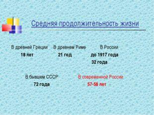 Средняя продолжительность жизни В древней Греции В древнем Риме В России 18 л