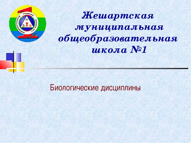 Жешартская муниципальная общеобразовательная школа №1 Биологические дисциплины
