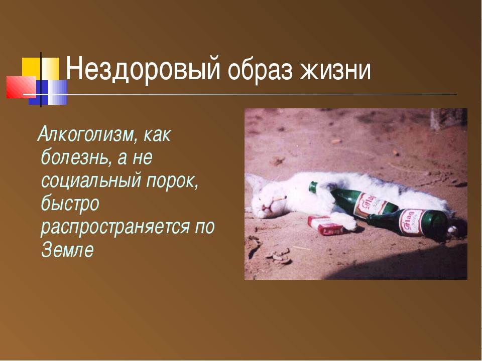 Нездоровый образ жизни Алкоголизм, как болезнь, а не социальный порок, быстро...
