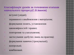 Класифікація уроків за головними етапами навчального процесу(С.В.Іванов) всту