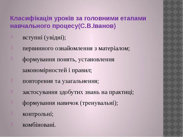Класифікація уроків за головними етапами навчального процесу(С.В.Іванов) всту...