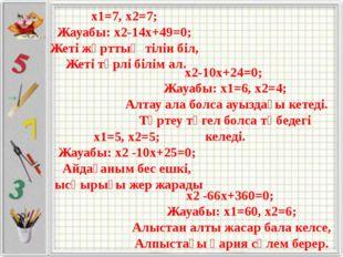 x1=7, x2=7; Жауабы: x2-14x+49=0; Жеті жұрттың тілін біл, Жеті түрлі білім ал.