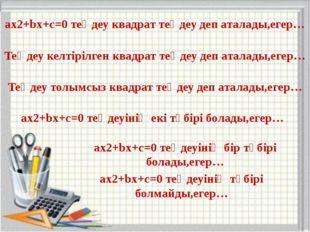 ax2+bx+c=0 теңдеу квадрат теңдеу деп аталады,егер… Теңдеу келтірілген квадрат