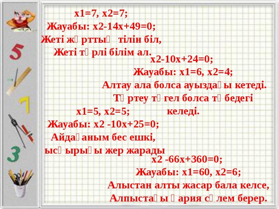 x1=7, x2=7; Жауабы: x2-14x+49=0; Жеті жұрттың тілін біл, Жеті түрлі білім ал....