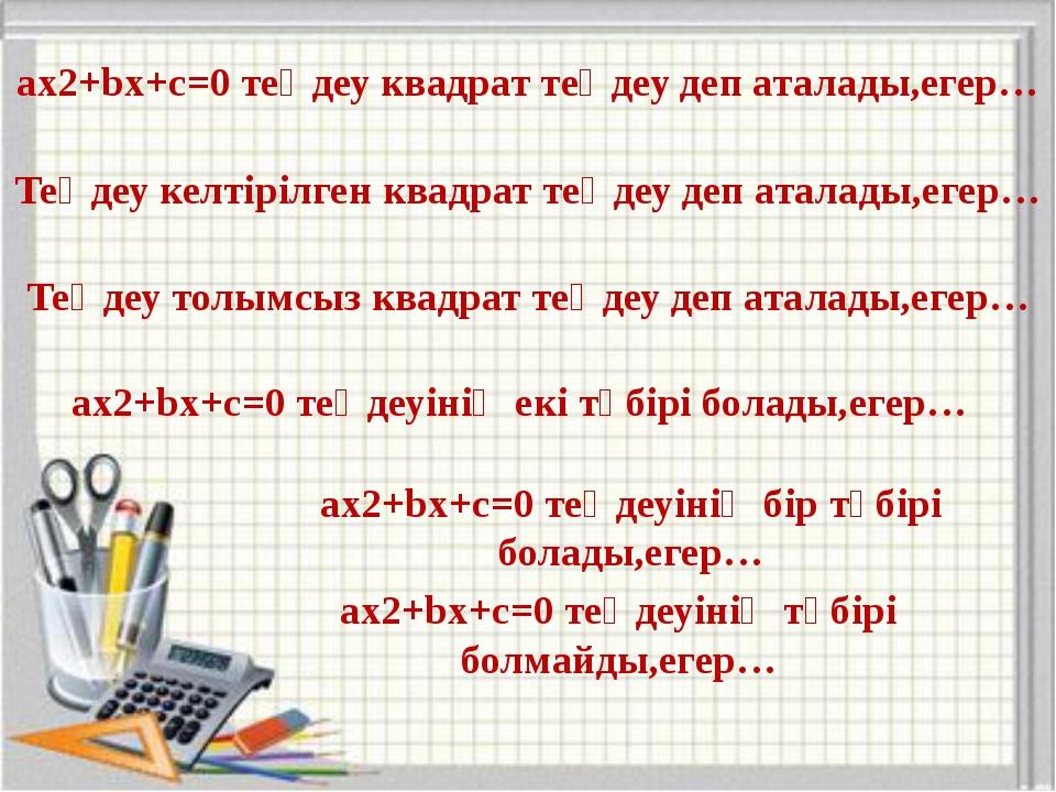 ax2+bx+c=0 теңдеу квадрат теңдеу деп аталады,егер… Теңдеу келтірілген квадрат...