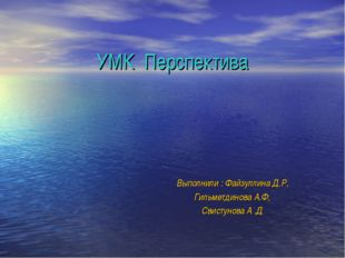 УМК Перспектива Выполнили : Файзуллина Д.Р, Гильметдинова А.Ф, Свистунова А .Д
