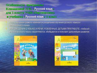 Особенности программы Климановой Л.Ф. «Русский язык» для 1 класса УМК«Перспек