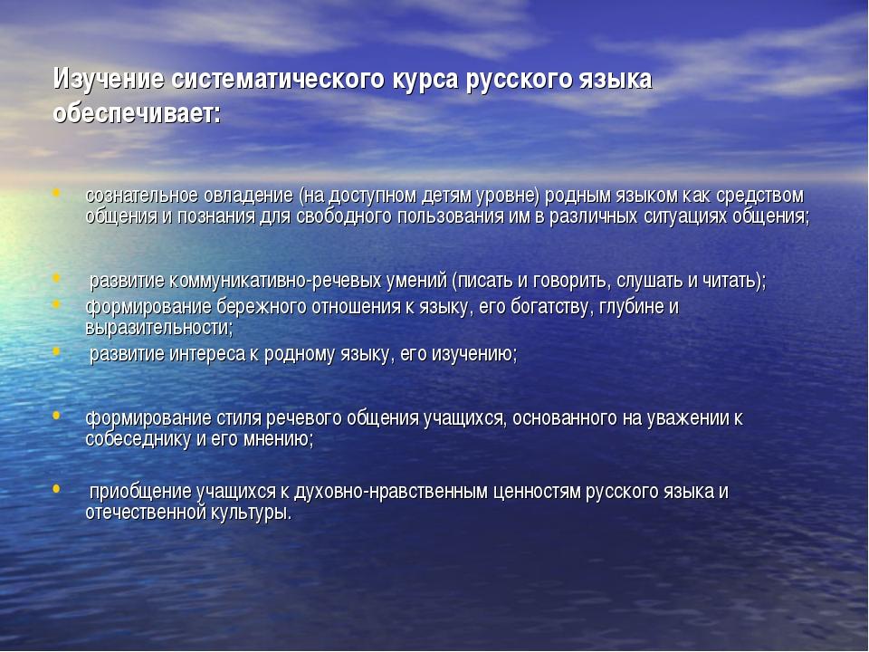 Изучение систематического курса русского языка обеспечивает: сознательное овл...