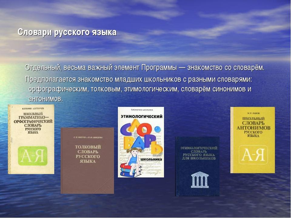 Словари русского языка Отдельный, весьма важный элемент Программы — знакомств...