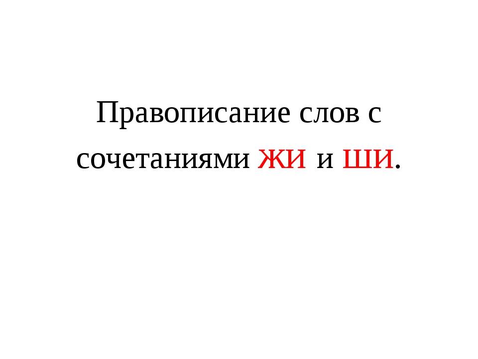 Правописание слов с сочетаниями жи и ши.