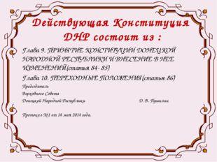 Действующая Конституция ДНР состоит из : Глава 9. ПРИНЯТИЕ КОНСТИТУЦИИ ДОНЕЦК