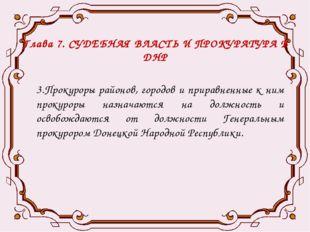 Глава 7. СУДЕБНАЯ ВЛАСТЬ И ПРОКУРАТУРА В ДНР 3.Прокуроры районов, городов и п