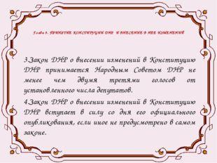 Глава 9. ПРИНЯТИЕ КОНСТИТУЦИИ ДНР И ВНЕСЕНИЕ В НЕЕ ИЗМЕНЕНИЙ 3.Закон ДНР о вн