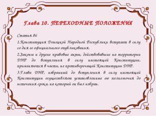 Глава 10. ПЕРЕХОДНЫЕ ПОЛОЖЕНИЯ Статья 86 1.Конституция Донецкой Народной Респ