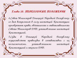 Глава 10. ПЕРЕХОДНЫЕ ПОЛОЖЕНИЯ 4.Совет Министров Донецкой Народной Республики