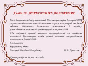 Глава 10. ПЕРЕХОДНЫЕ ПОЛОЖЕНИЯ После вступления в силу настоящей Конституции