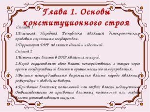 Глава 1. Основы конституционного строя Статья 1 1.Донецкая Народная Республик