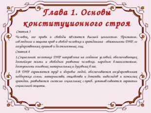 Глава 1. Основы конституционного строя Статья 3 Человек, его права и свободы