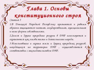 Глава 1. Основы конституционного строя Статья 5 1.В Донецкой Народной Республ