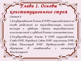 Глава 1. Основы конституционного строя Статья 6 1.Государственная власть в ДН