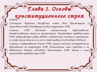 Глава 1. Основы конституционного строя Статья 7 1.Донецкая Народная Республик