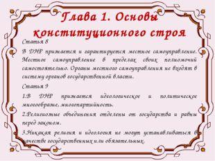 Глава 1. Основы конституционного строя Статья 8 В ДНР признается и гарантируе