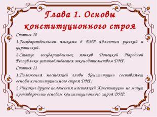 Глава 1. Основы конституционного строя Статья 10 1.Государственными языками в