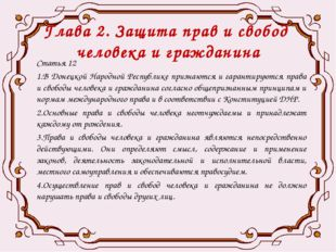 Глава 2. Защита прав и свобод человека и гражданина Статья 12 1.В Донецкой На