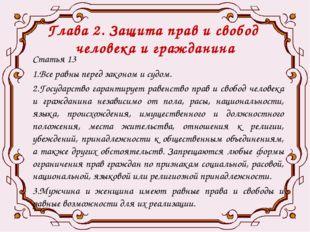 Глава 2. Защита прав и свобод человека и гражданина Статья 13 1.Все равны пер