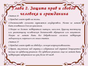Глава 2. Защита прав и свобод человека и гражданина Статья 14 1.Каждый имеет