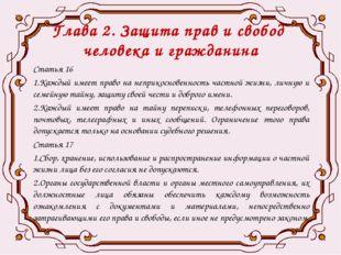 Глава 2. Защита прав и свобод человека и гражданина Статья 16 1.Каждый имеет