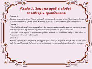 Глава 2. Защита прав и свобод человека и гражданина Статья 18 Жилище неприкос