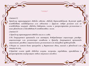 Глава 2. Защита прав и свобод человека и гражданина Статья 21 Каждому гаранти