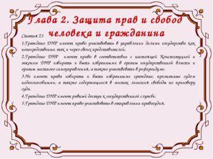 Глава 2. Защита прав и свобод человека и гражданина Статья 25 1.Граждане ДНР