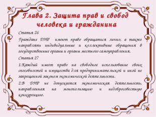 Глава 2. Защита прав и свобод человека и гражданина Статья 26 Граждане ДНР им