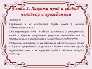 Глава 2. Защита прав и свобод человека и гражданина Статья 29 1.Граждане и их