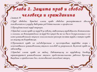 Глава 2. Защита прав и свобод человека и гражданина Статья 30 1.Труд свободен