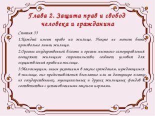 Глава 2. Защита прав и свобод человека и гражданина Статья 33 1.Каждый имеет