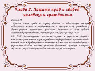 Глава 2. Защита прав и свобод человека и гражданина Статья 34 1.Каждый имеет