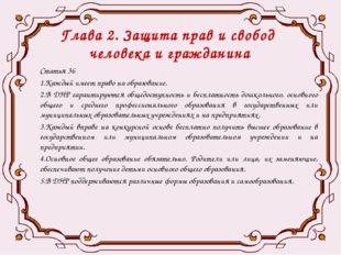 Глава 2. Защита прав и свобод человека и гражданина Статья 36 1.Каждый имеет