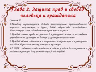 Глава 2. Защита прав и свобод человека и гражданина Статья 37 1.Каждому гаран