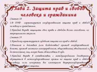 Глава 2. Защита прав и свобод человека и гражданина Статья 38 1.В ДНР гаранти