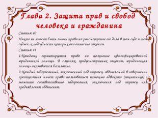 Глава 2. Защита прав и свобод человека и гражданина Статья 40 Никто не может